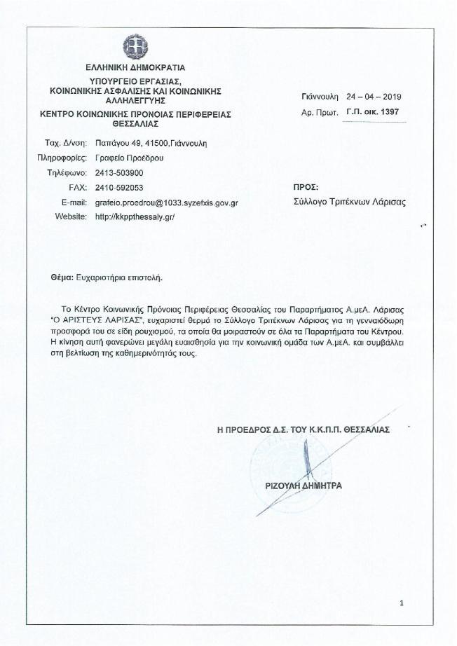 ΕΥΧΑΡΙΣΤΗΡΙΟ ΑΡΙΣΤΕΥΣ ΛΑΡΙΣΑΣ 2019